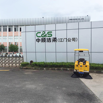 亚博娱乐pt老虎机_江门市新会区双水镇中顺洁柔股份有限公司
